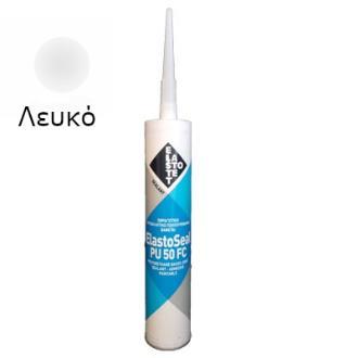 Σιλικόνη στεγανοποίησης Elastoseal PU 50FC 310ml ΛΕΥΚΟ